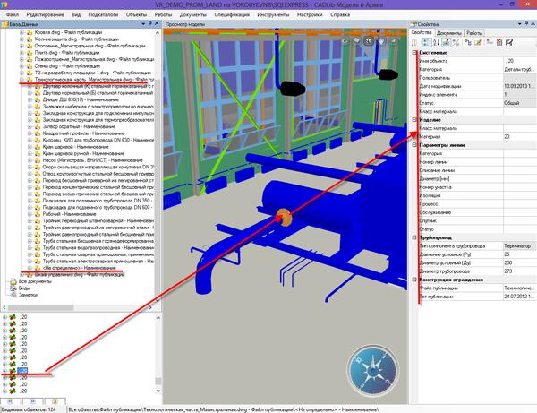 Рис. 6. CADLib Модель и Архив. Объект без параметров