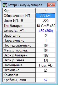 Рис. 2. Таблица объектов для аккумуляторных батарей