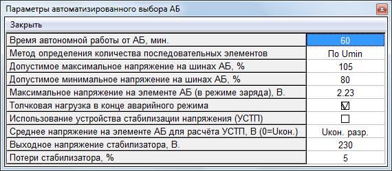 Рис. 8. Параметры автоматизированного выбора АБ