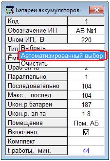 Рис. 9. Автоматизированный выбор АБ