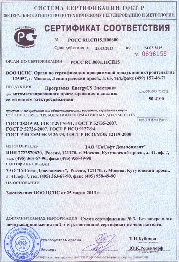 Рис. 16. Сертификат соответствия