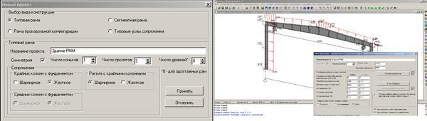Рис. 2. Окна задания и корректировки основных параметров и графическое отображение информационной модели плоской рамы в Гепард-А