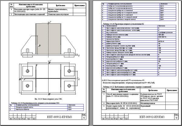 Рис. 11. Результаты расчета опорного узла в составе текстовой части раздела КР проектной документации, подготовленные средствами Гепард-А
