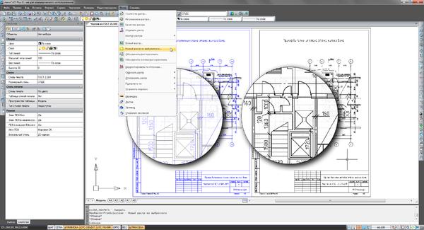 Рис. 4. Меню Растр в nanoCAD Plus 6.0 расширилось командами для создания растровых изображений внутри *.dwg-чертежа и растеризации векторных изображений