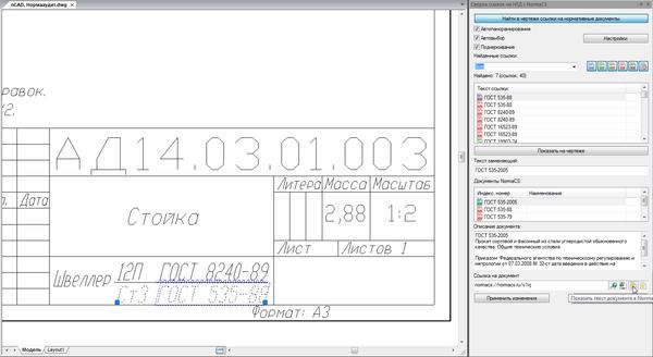 Рис. 5. Уникальная среди САПР функция Нормааудит позволяет получить список ссылок на нормативные документы и определить статус каждого найденного документа