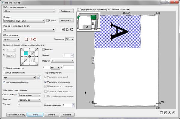Рис. 6. Новый диалог Печать nanoCAD Plus 6.0 предоставляет пользователям наглядный способ вывода документации на печать: выравнивание чертежа относительно листа, разворот изображения для оптимизации расхода бумаги, подбор подходящего формата бумаги и т.д.