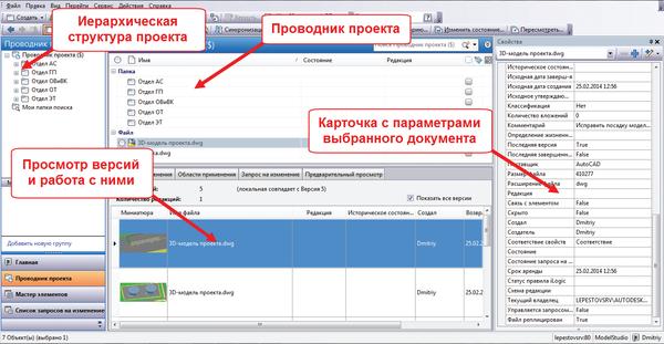 Рис. 4. Общий вид интерфейса пользователя Autodesk Vault Professional
