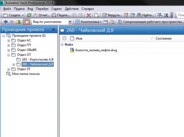 Рис. 5. Пример орагниазции проекта в среде Autodesk Vault