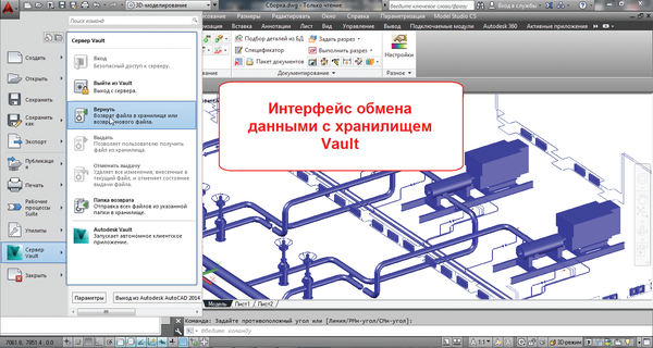Рис. 6. Внешний вид рабочего места, оснащенного Model Studio CS и Autodesk Vault
