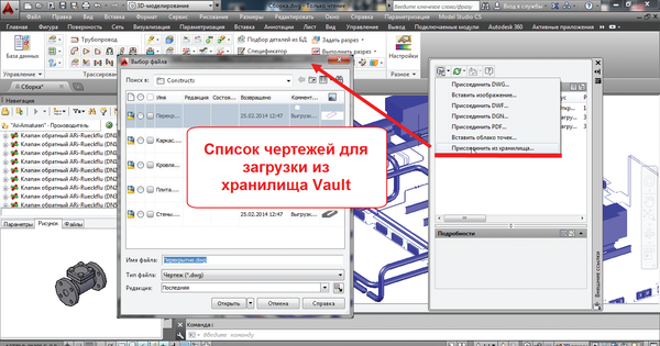 Рис. 7. Выбор файлов и ссылок на рабочем месте инженера в среде комплексного проектирования