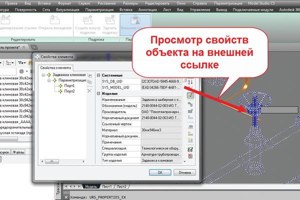 Рис. 9. Технология Model Studio CS для просмотра атрибутивной информации объектов, которые находятся на фрагментах, подключенных как внешняя ссылка