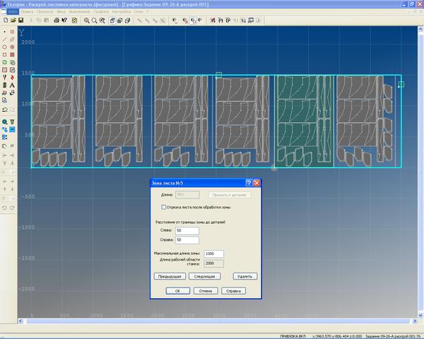 Рис. 1. Автоматическое разбиение листа на зоны и размещение в них деталей