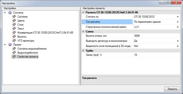 Расчет по СП 30.13330.2012