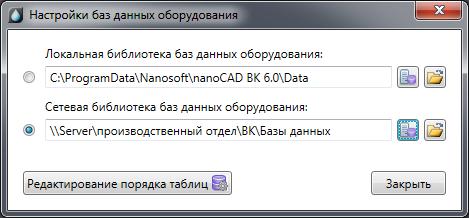 Настройка сетевого пути к месту хранения баз данных