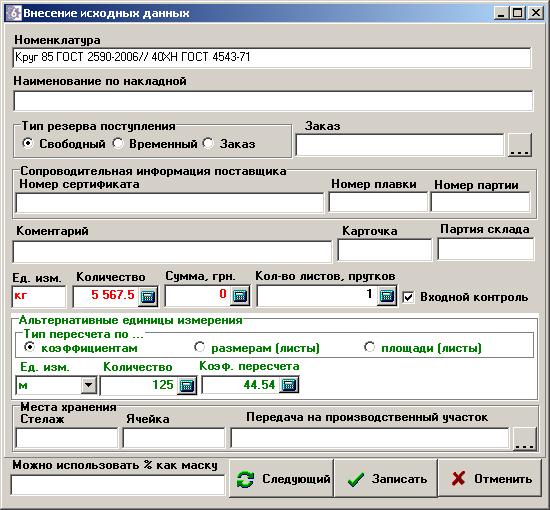 Форма добавления записи в спецификацию учетного документа