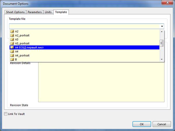 Доступ к шаблонам из окна Document Options
