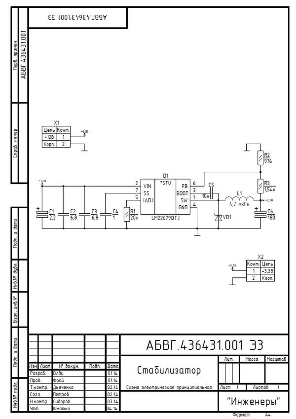 Пример схемы после вывода в PDF