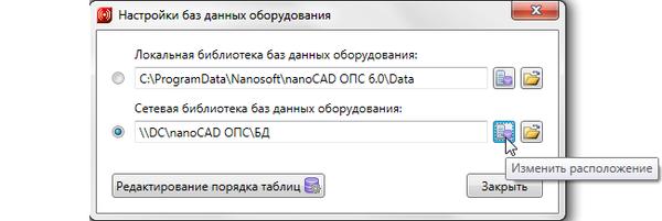 Рис. 3. Изменение места расположения баз данных