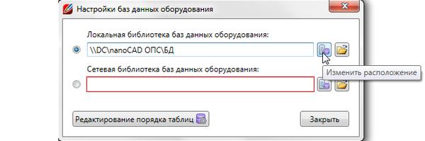 Рис. 4. Изменение места расположения баз данных в редакторе