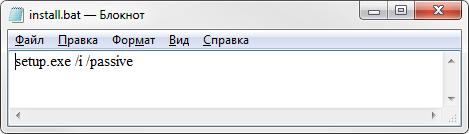 Создание bat-файла для запуска инсталлятора
