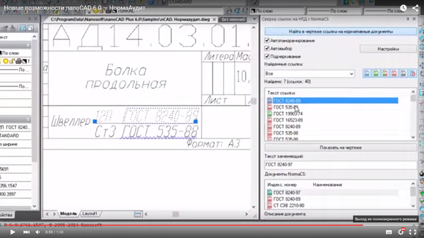 Кадр из рекламного видеоролика, демонстрирующего одну из удобнейших функций платформы nanoCAD Plus — нормативный аудит (НОРМААУДИТ) рабочей *.dwg-документации