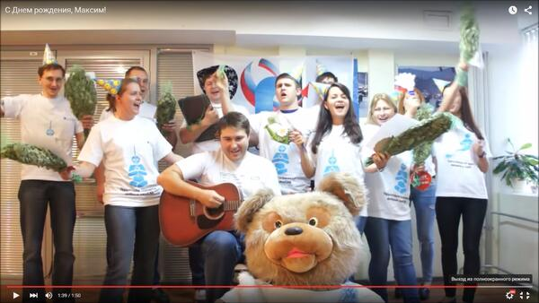Кадр из поздравления Максима Егорова с Днем рождения от коллектива ЗАО «Нанософт»