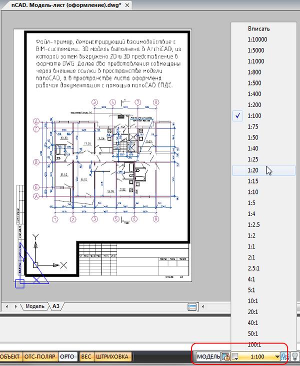 Теперь nanoCAD Plus 7 предоставляет набор стандартных инструментов для управления видовыми экранами на листах