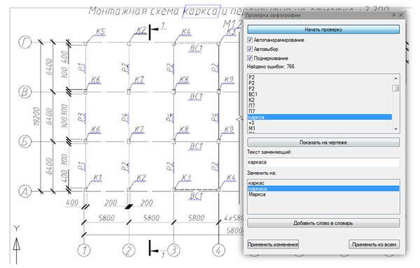 Очень удобная и нужная функция проверки орфографии в nanoCAD Plus 7 учитывает и типовые сокращения, определяемые основными ГОСТами
