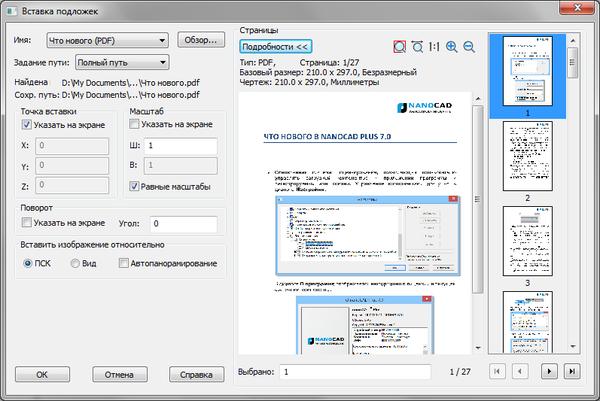 nanoCAD Plus 7 поддерживает вставку PDF- и DWF-подложек