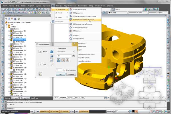 nanoCAD Plus 7 позволяет создавать трехмерные твердотельные модели