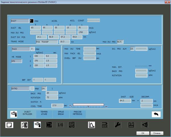 Рис. 2. Интерфейс контроллера литьевой машины Fanuc-S2000i в Мастере технологического режима Moldex3D
