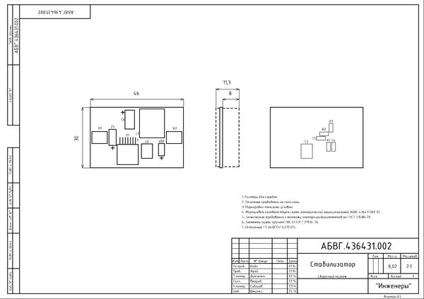 Рис. 14. Сборочный чертеж после вывода в PDF