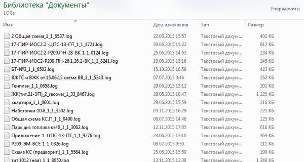 Рис. 2. Типичная папка с журналами команд - на каждый файл отдельный журнал