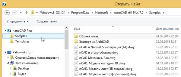 Рис. 4. Открываем файл-пример из папки Samples/Облака точек