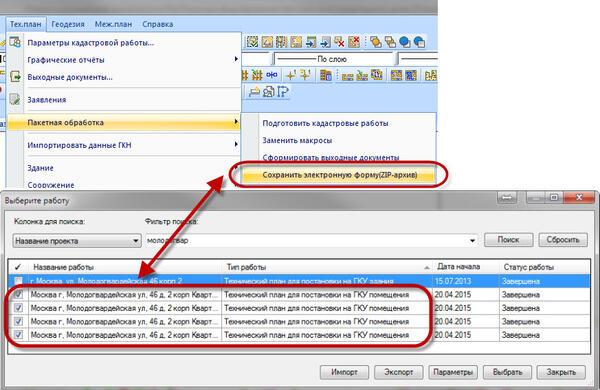 Рис. 4. Сохранение всех техпланов помещений многоквартирного дома в электронной форме ZIP-архива