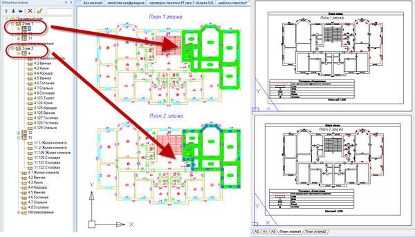 Рис. 7. Подготовка графической части техплана многоуровневого помещения