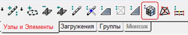 Функция Дробление объемных элементов
