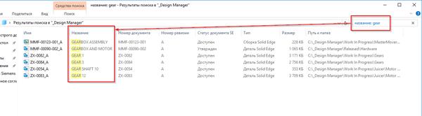 Рис. 4. Поиск по атрибуту Название в Проводнике Windows