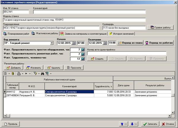 Рис. 7. Пример заполнения данных о выполненных ремонтных работах