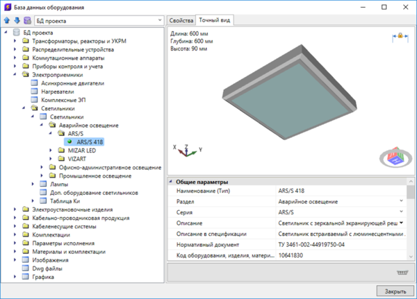 Светильник ARS/S в базе данных оборудования