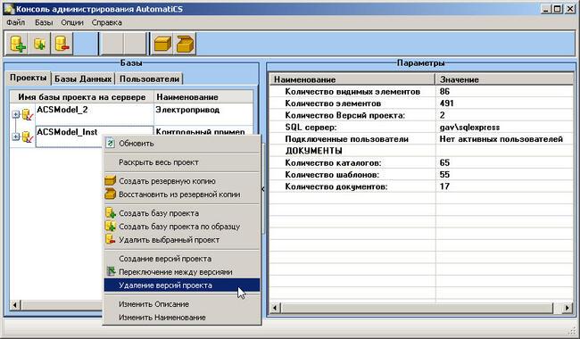 ACS Administrator - администрирование баз данных AutomatiCS