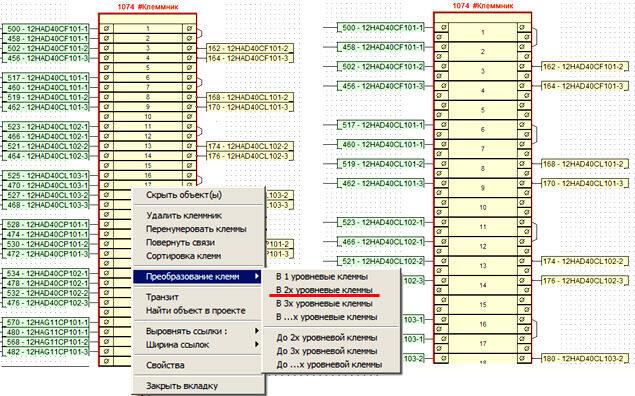 Преобразование клемм на графической странице AutomatiCS