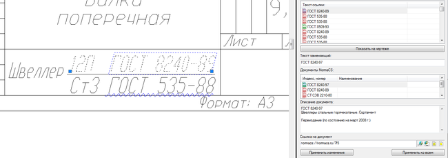 Практически любой серьезный чертеж ссылается на нормативно-техническую документацию, а с помощью уникальной функции НОРМААУДИТ пользователи могут не только проверить статус этих ссылок, но и оперативно внести необходимые исправления