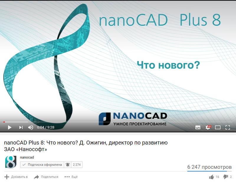 Рис. 1. Официальная видеопрезентация платформы nanoCAD Plus 8.0