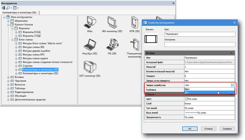 Рис. 8. Панель Инструменты содержит новые блоки для создания блок-схем