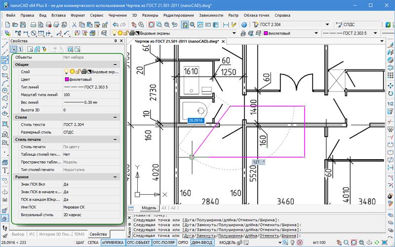 Рис. 10. Теперь функциональная панель Свойства для наглядности отображает параметры активного инструмента
