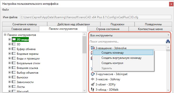 Рис. 3. Настройки пользовательского интерфейса (НПИ)