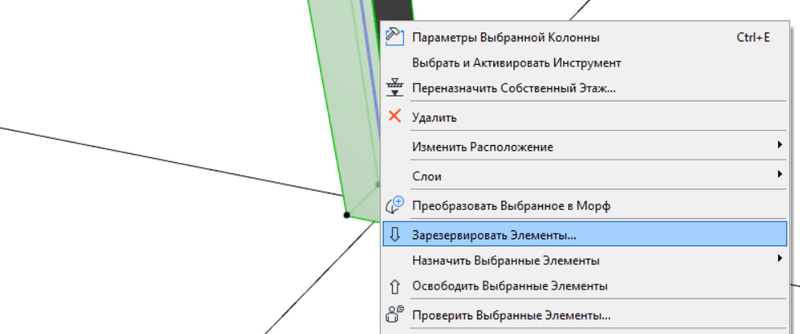 Рис. 2. Резервирование любого элемента модели через контекстное меню