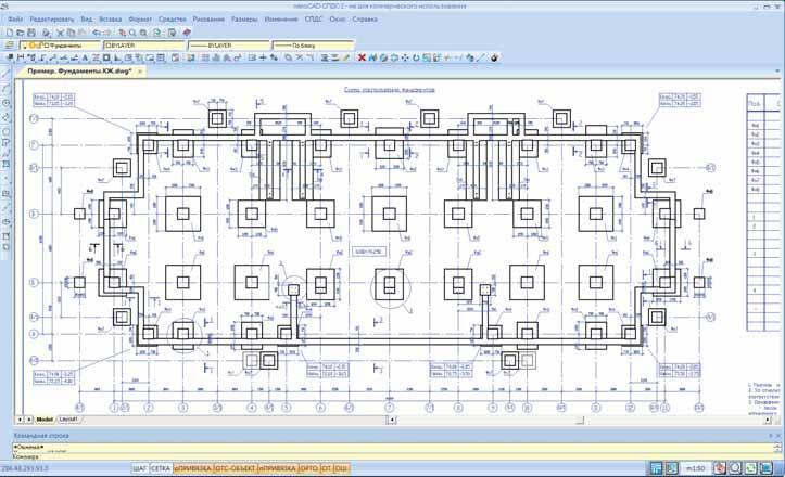 Скачать оценочную версию nanoCAD ОПС 4.0 можно с сайта www.nanocad.ru, с оф