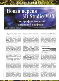 Журнал Новая версия 3D Studio MAX для профессионалов цифровой графики